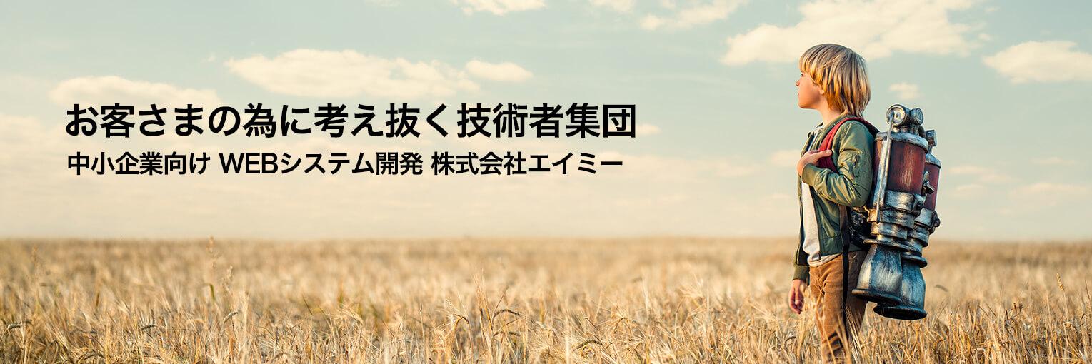 株式会社エイミー | 中小企業向け システム開発【御茶ノ水】